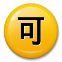 """Japanese """"acceptable"""" Button Emoji on LG Phones"""