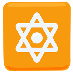 Étoile à 6 branches et point au milieu Émoji Messenger